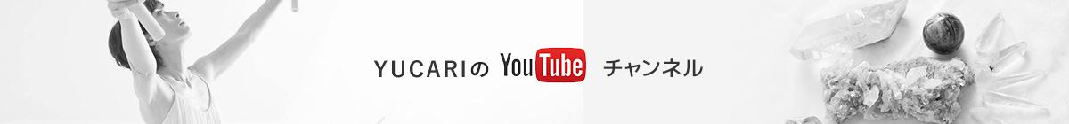萩田ユカリのYouTubeチャンネル