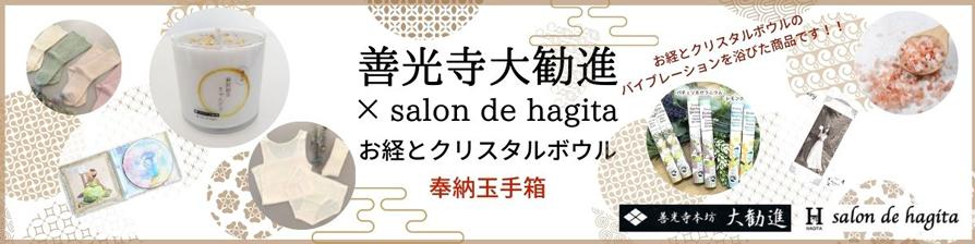 9月18日(土) 善光寺大勧進 × salon de hagita お経とクリスタルボウル 奉納玉手箱